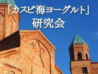 「カスピ海ヨーグルト」研究会