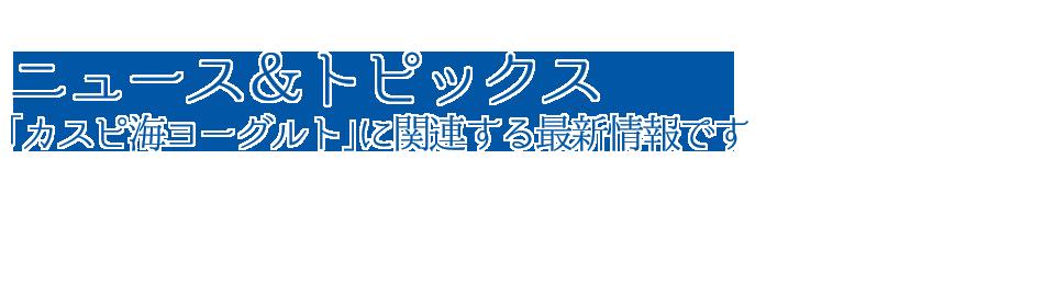 ニュース>&トピックス