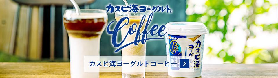 カスピ海ヨーグルトコーヒー