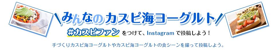 みんなのカスピ海ヨーグルト#カスピファンをつけて、Instagramで投稿しよう!