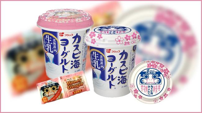期間限定!「ダルマ」と「桜」の限定パッケージ&ソース添付